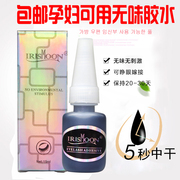 Special offer shipping can be grafted on pregnant women can smell free planting eyelash glue