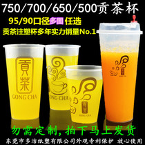 Gongcha Cup 750 650ml500ml Gongcha Injection Cup pass version 9095 caliber thickened milk tea cup custom-made