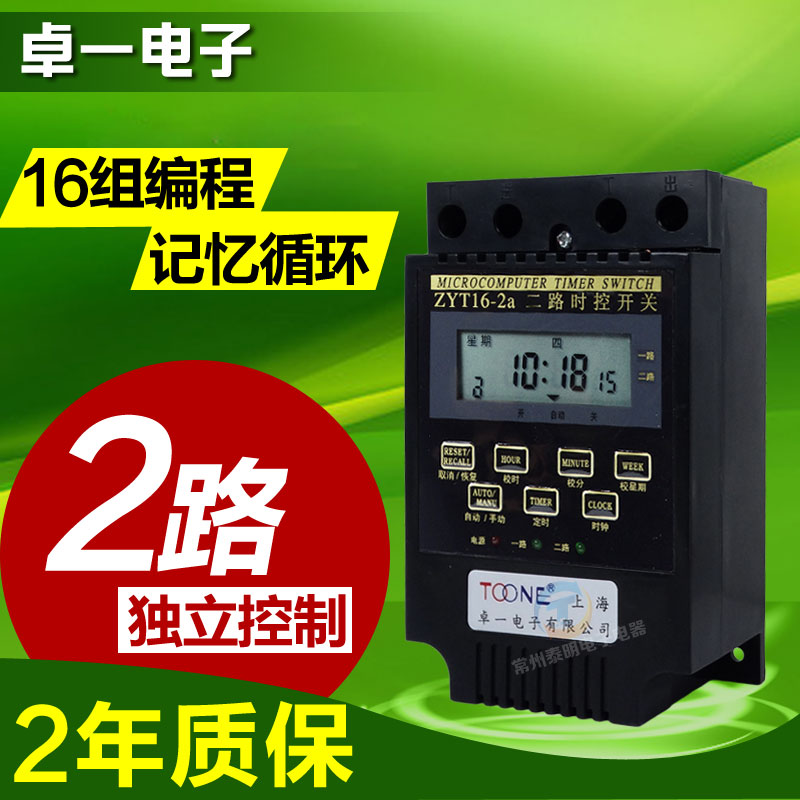Zhuoyi ZYT16-2A Power Supply Circulation Microcomputer Time-Controlled Switching Timer Controller 220V2 Multiplex
