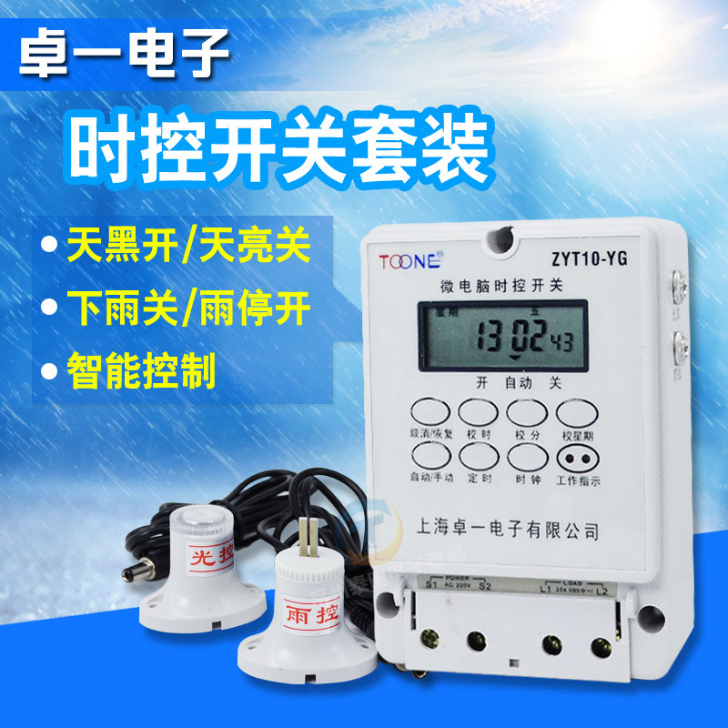 Zhuo Yi ZYT10-YG power supply microcomputer controlled light control rain control time switch, street lamp timer controller 220V