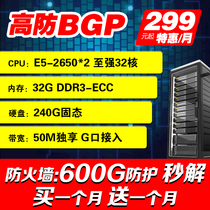 High anti double line server 600G high anti chess web game server rental seconds solution monthly payment