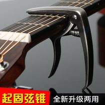 Fixed string cone Electric wood folk guitar tone clip capo variable clip Adapter shift tuning Clip Guitar Accessories