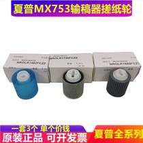 Оригинальный Sharp AR MX 753 623 654 754 U N Проектер бумаги Колеса Оригиналы