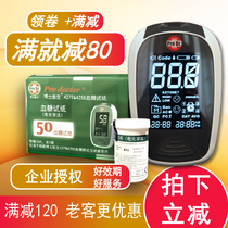 Doctors blood glucose test paper 50 50 pins do not include host suitable for Dr. TD-4279A blood glucose tester