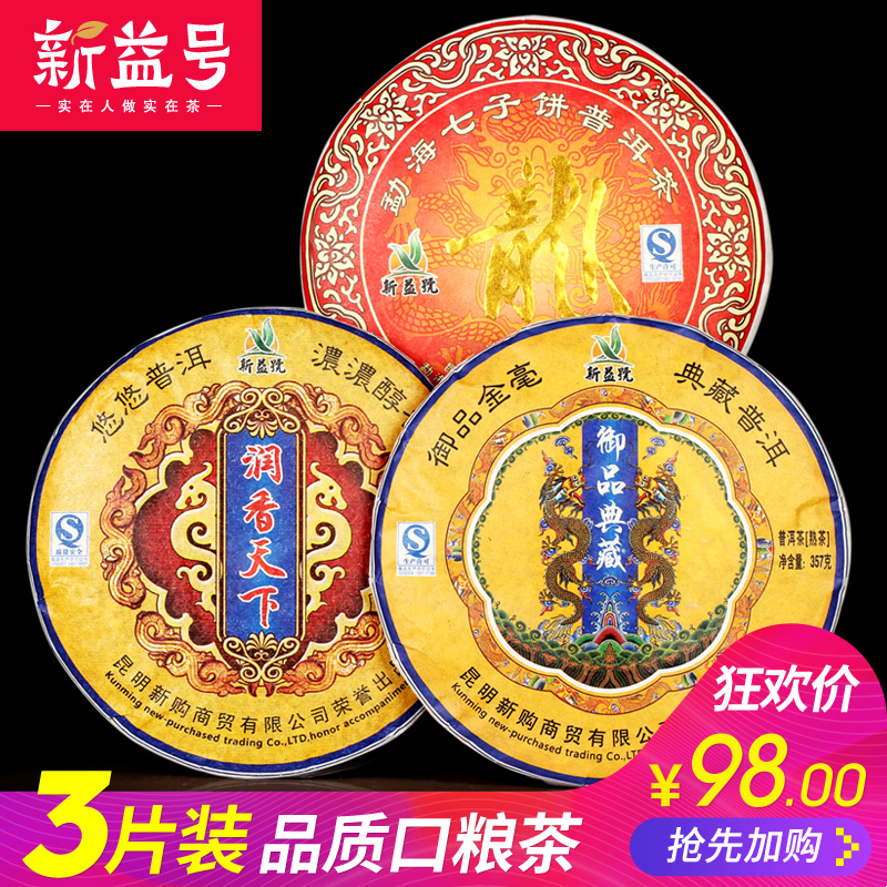 Xinyi Royal Pu'er Tea Ripe Tea 3 Cake Set Total 1071g Seven-seed Cake Pu'er Ripe Tea Suitable for Collection