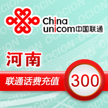 Henan unicom 300 yuan Unicom fee automatic Recharge direct charge fast charge fast to account