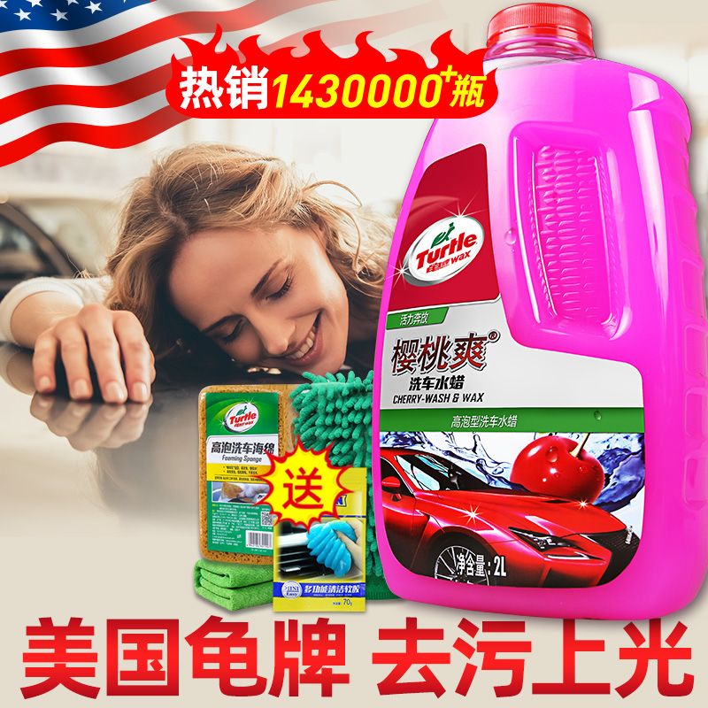 Turtle car wash liquid water wax white car strong de-fouling coating on the light foam car special cleaning agent wax water black car