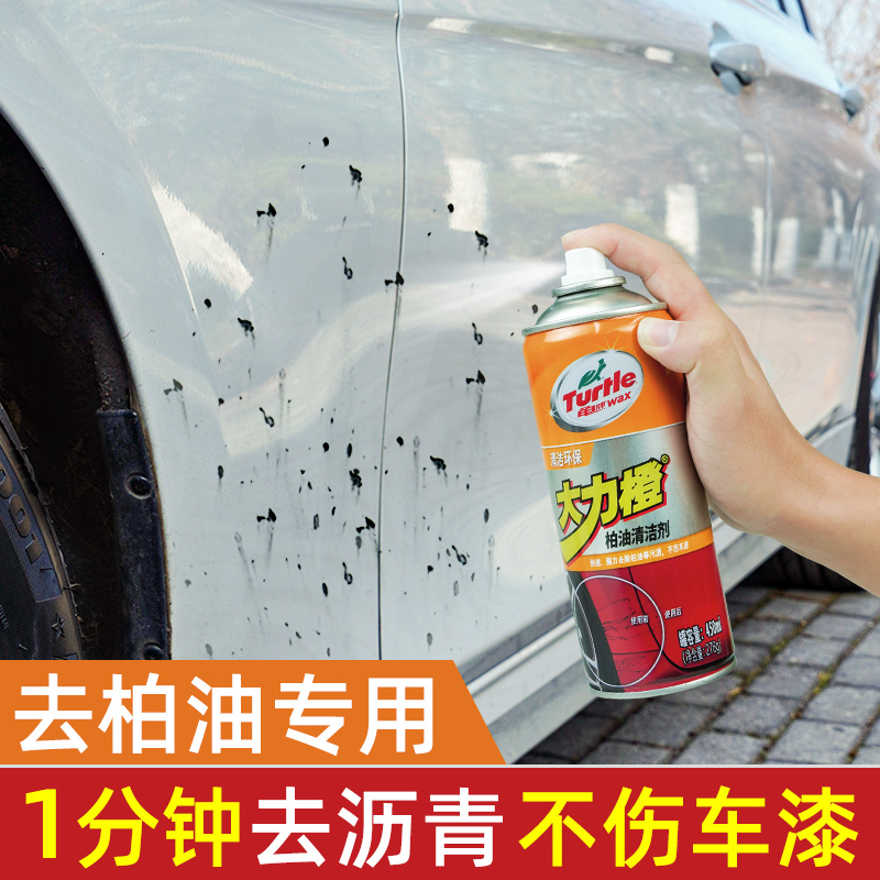 Asphalt cleaning asphalt cleaning white agent car with external paint glue to remove strong defaced car wash liquid does not hurt paint