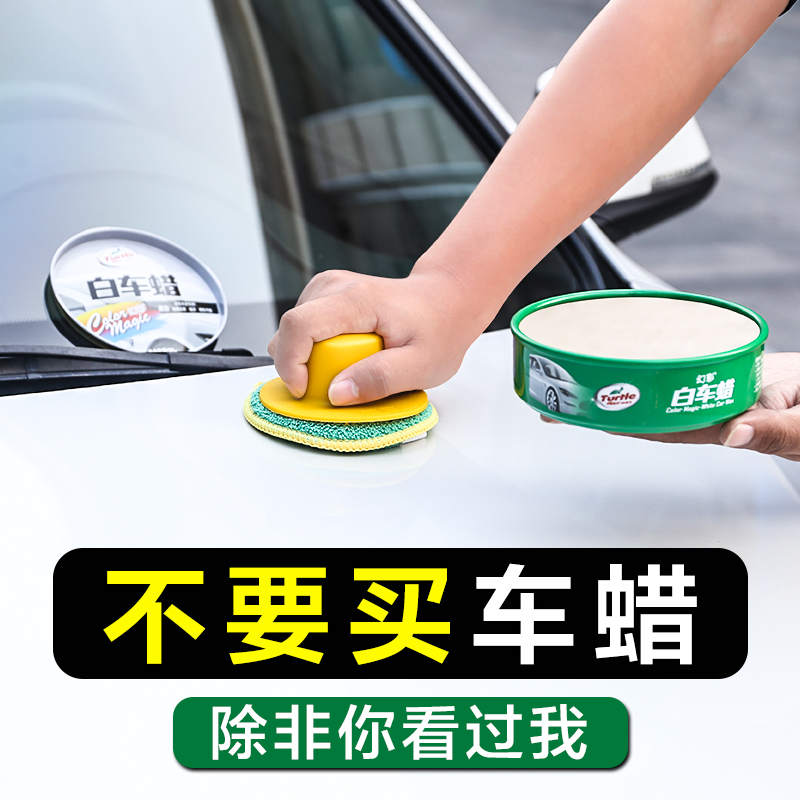Turtle brand car wax black and white car special maintenance wax car with universal polishing coating maintenance polishing