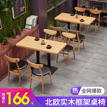 Net red leisure bar fast food tea shop table book cafe library seat restaurant dining table and chair combination
