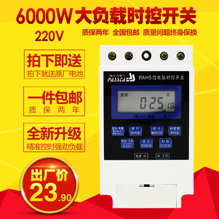 Microcomputer Time Control Switch KG316T Street Lamp Electronic Timer Time Controller 6000w220v Packing