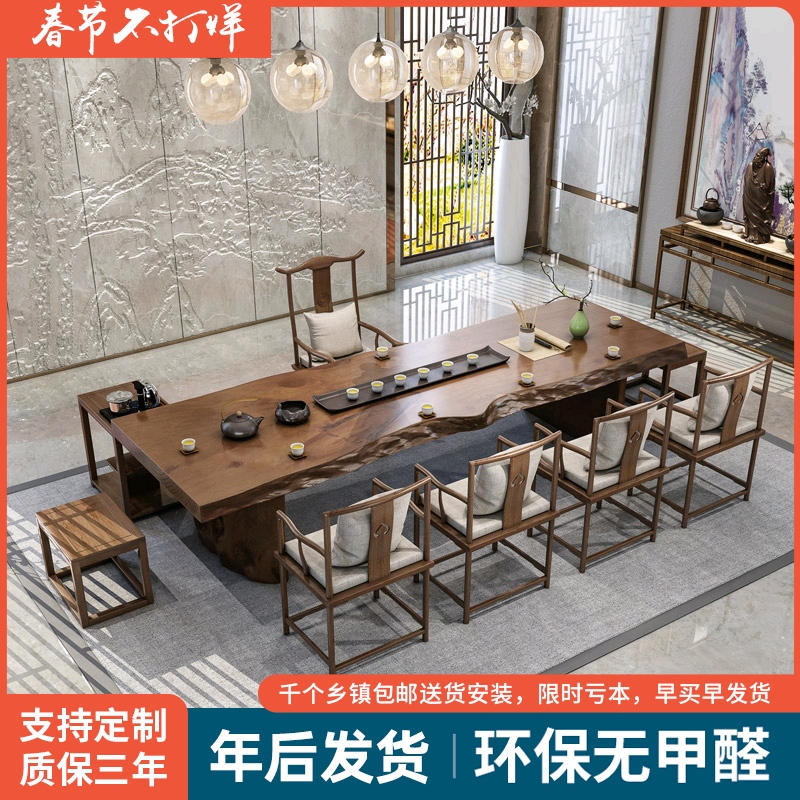 New Chinese solid wood tea table and chair combination tea board tea table office coffee table simple modern old man make tea table