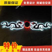 Lumineux Dragon et Phoenix rétro-éclairage Double Dragon double bonheur titane Double Dragon jouer Retour jouer lumière Dragon