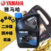 YAMAHA outboard engine oil of two stroke and four stroke rubber boats, marine motor oil imported TCW2