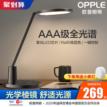 Opu AAA grade eye protection lamp LED desk eye protection lamp for primary and secondary school students learning dormitory bedroom childrens learning table lamp