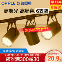 Op clothing store spot light downlight LED track spot light shop commercial spotlight Exhibition Hall home background wall