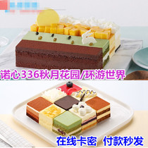 Notin LECAKE Cake Card Coupon Voucher 2lb 398 Type Around the World Cake Automatic Shipping