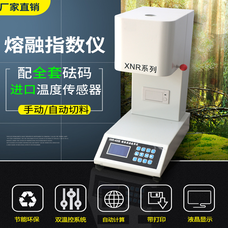 Plastic melting index tester molten finger instrument plastic particle melting refers to the detector PE melt flow rate instrument