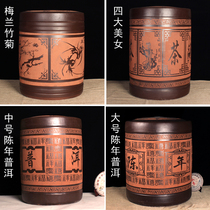 Yixing Purple Sand Tea Cans Storage Tank Large Puer Cans Sealed Cans Wake-up Tea Cans Pure Handmade Ceramic Cans Bulk Tea Cans