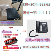 wifi wired phone 138 yuan new wireless ip telephone voip business office landline sip network telephone