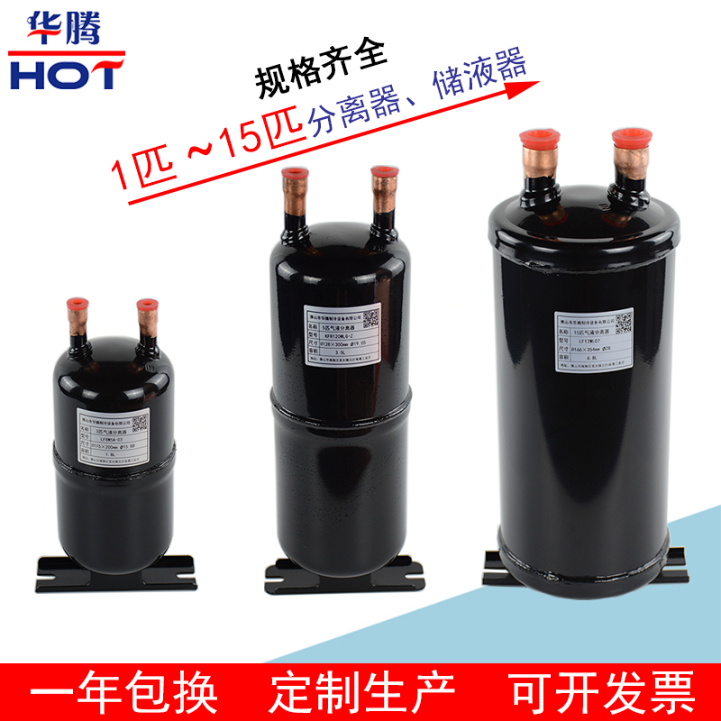 Reservoir gas liquid separator 1-15 refrigerant receptacle heat pump air-conditioning air-conditioning accessories storage tank