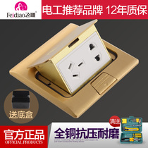 Flying carved socket pop-up copper waterproof and dustproof socket cover plate undamped household floor socket