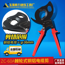 ZC-36A 60A copper and aluminum cable shearing cable Cutter Manual gear Scissors Shear Cable single hand ratchet shear