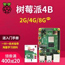Raspberry Pi Raspberry Pi 4B 4th generation linux computer AI development board python programming kit 8GB