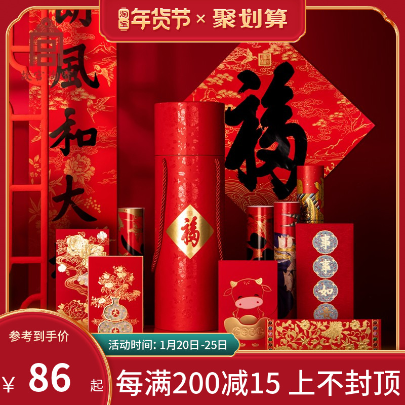 Palace Taobao 2021 Fukuo Niu Year to the United Spring Festival Financial God Fukushi red envelope static paste official flagship store official website