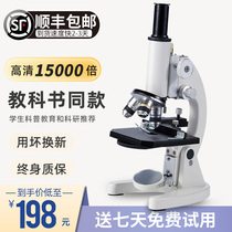Microscopes 10000 times Household Primary school students Biological experiments Students Mobile phones Optical electronics Major Childrens science