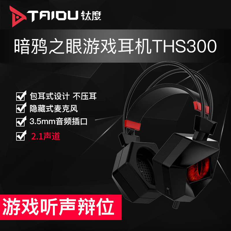 Titanium Degree Crow's Eye Game Earphone, Head-mounted Competitive Desktop Computer, Cable with Mai, Chicken THS300