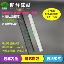 PC series buckle End with cable envelope pipe protection sleeve wire beam wire pipe wire protection sleeve
