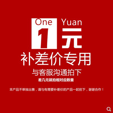Special remake link postage difference make up the difference price special auction how many yuan to shoot how many pieces 1 yuan 1 piece