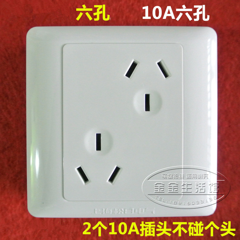 Shanghai Songri 86 wall switch panel 10A 3-corner 6-hole 6-eye double-connected 2-bit 3-hole power socket