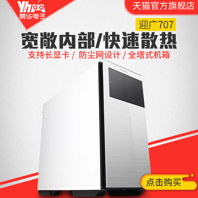 IN WIN Yingguang 707 EATX full tower chassis Aluminum brushed side through computer game esports chassis