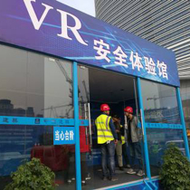 VR Virtual reality security Experience Hall VR construction site Experience Pavilion VR Science education construction Safety experience