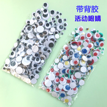 Childrens handmade materials animal eye accessories DIY toys with back glue activities eye black and white color eyes