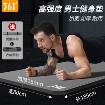 361 mens yoga mat Fitness mat thickened widened lengthened non-slip sports jumping rope Shock absorption sound insulation household mat