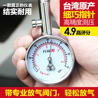 [The goods stop production and no stock]TYPER High-precision Automotive Tire Pressure Gauge Tire Pressure Gauge Tire Pressure Gauge Relief Tire Pressure Pressure Monitor