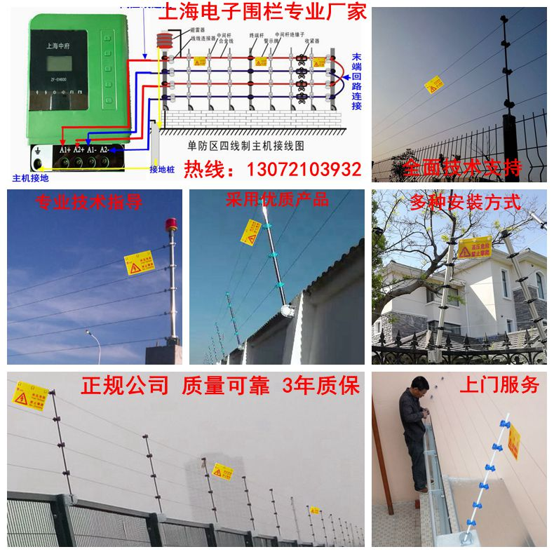 Electronic fence Shanghai original 100 meters complete with host and high voltage pulse grid alarm front-end accessories