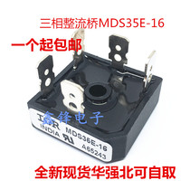 MDS35E-16=MDS35D-16 new three-phase rectifier bridge 35A 1600V inverter commonly used in welding machines