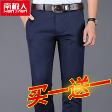 Antarctic men's casual trousers new style straight-barrel skinny trousers in autumn Men's business stretch fashion men's trousers