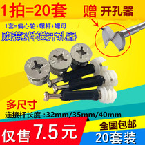 Three in one connector bed wardrobe Drawer Plate desk assembly fastening accessories screw nut eccentric wheel