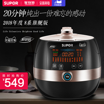 Supor electric pressure cooker 8166Q household 5l ball kettle double bile pressure cooker smart multi-function rice cooker automatic