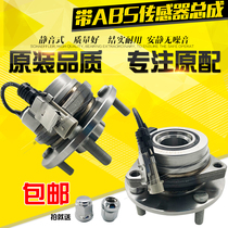 Original Chery Oriental son E5 front wheel bearing A5 Flag Cloud 3 front wheel bearing with ABS sensor