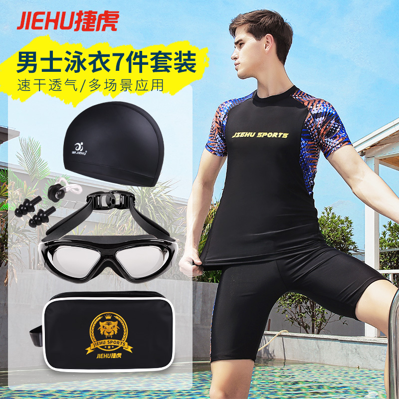 Swimsuit men's professional anti-awkward hot spring plus size five-point swimming trunks equipped with sunscreen full body swimsuit men's suit