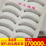 Taiwan handmade cotton stalk 216 false eyelashes daily short eyelashes vivid natural nude make-up box of 1.7