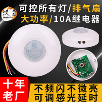 Roof-sucking Human Body Induction Switch 220V Intelligent Household Corridor Passage Infrared Induction Switch