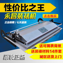 Yongchang calligraphy and painting calligraphy and painting Paper-cutting cross-stitch mounting machine Mounting machine 1 3 meters 1 6 meters new unlimited width and length