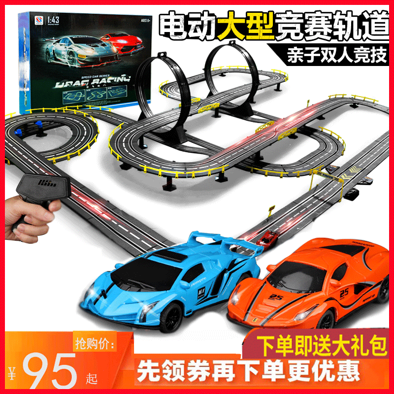 Road track racing toy car electric remote control double track 3-4-6-7-8-9-year-old boy train